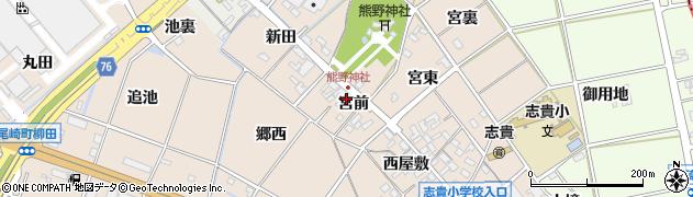 愛知県安城市尾崎町(宮前)周辺の地図