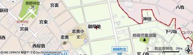 愛知県安城市柿碕町(御用地)周辺の地図