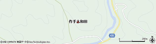 愛知県新城市作手大和田周辺の地図