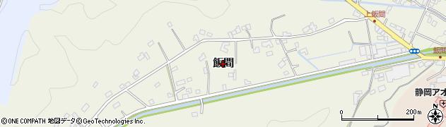 静岡県静岡市葵区飯間周辺の地図