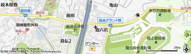 愛知県岡崎市真伝町(抱六岩)周辺の地図