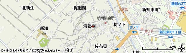 愛知県知多市新知(海廻間)周辺の地図