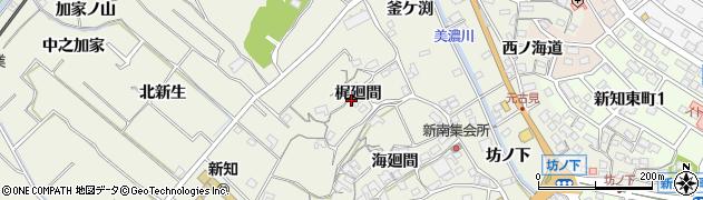 愛知県知多市新知(梶廻間)周辺の地図