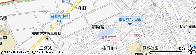 愛知県安城市篠目町(新段留)周辺の地図