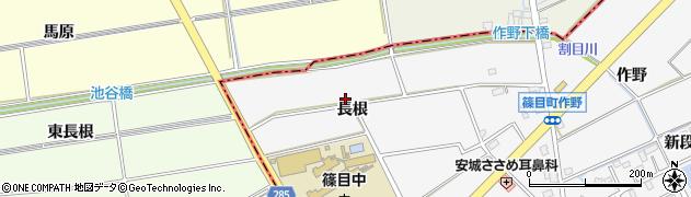 愛知県安城市篠目町(長根)周辺の地図