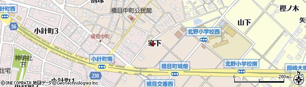 愛知県岡崎市橋目町(家下)周辺の地図