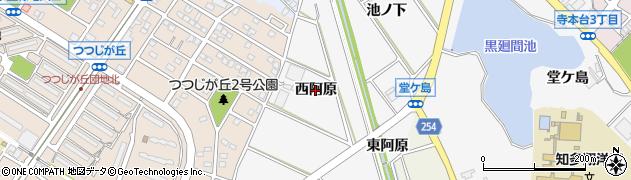 愛知県知多市八幡(西阿原)周辺の地図