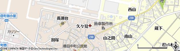愛知県岡崎市橋目町(久々見)周辺の地図