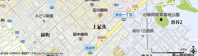 静岡県静岡市葵区上足洗周辺の地図