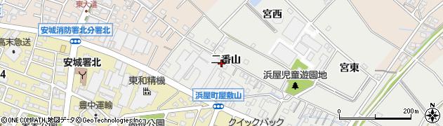 愛知県安城市浜屋町(二番山)周辺の地図