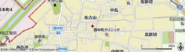 愛知県知立市西中町(祐古山)周辺の地図