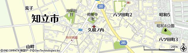 愛知県知立市八ツ田町(久根ノ内)周辺の地図