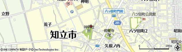 愛知県知立市八ツ田町(神明)周辺の地図
