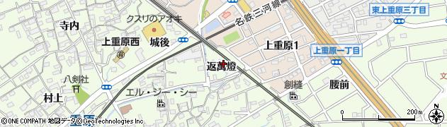 愛知県知立市上重原町(返萬燈)周辺の地図