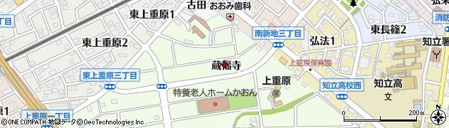 愛知県知立市上重原町(蔵福寺)周辺の地図