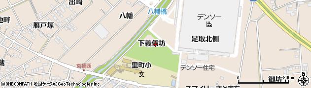 愛知県安城市里町(下義信坊)周辺の地図