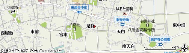 愛知県知立市来迎寺町(足軽)周辺の地図
