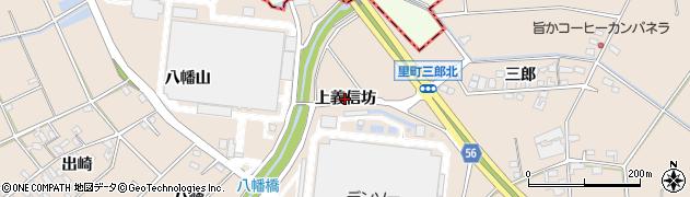 愛知県安城市里町(上義信坊)周辺の地図