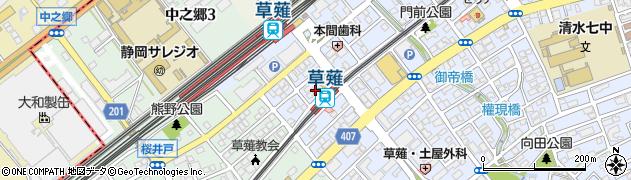 駿河うお菜 草薙店周辺の地図