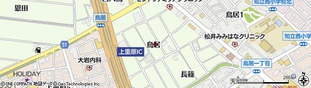 愛知県知立市上重原町(鳥居)周辺の地図