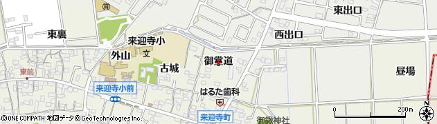 愛知県知立市来迎寺町(御堂道)周辺の地図