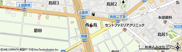 愛知県知立市上重原町(西八鳥)周辺の地図