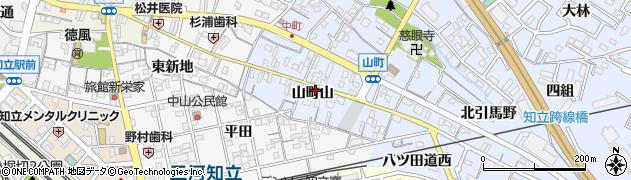 愛知県知立市山町(山)周辺の地図