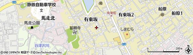 静岡県静岡市清水区有東坂周辺の地図