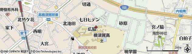 愛知県東海市高横須賀町(広脇)周辺の地図