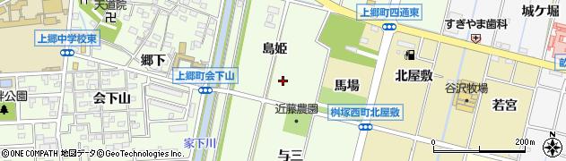 愛知県豊田市上郷町(島姫)周辺の地図