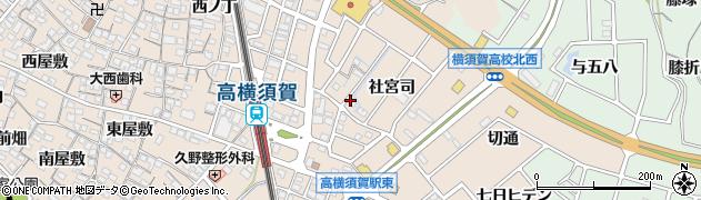 愛知県東海市高横須賀町(社宮司)周辺の地図