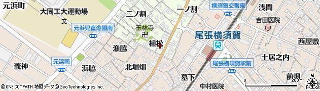 愛知県東海市横須賀町(植松)周辺の地図
