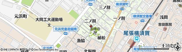愛知県東海市横須賀町(二ノ割)周辺の地図