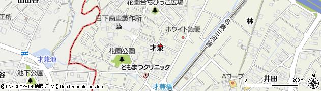 愛知県豊田市花園町(才兼)周辺の地図