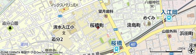 静岡県静岡市清水区桜橋町周辺の地図