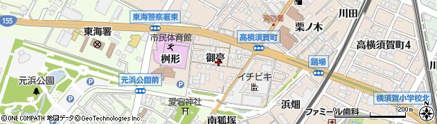 愛知県東海市高横須賀町(御亭)周辺の地図