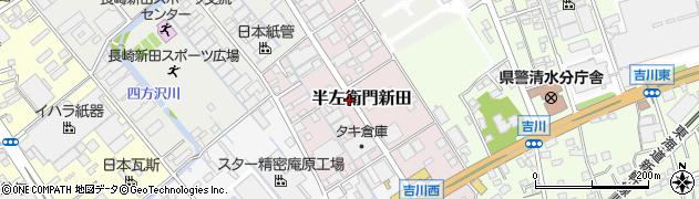 静岡県静岡市清水区半左衛門新田周辺の地図
