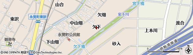 愛知県豊田市永覚町(欠下)周辺の地図