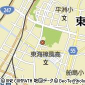 愛知県東海市