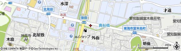 愛知県東海市富木島町(後田)周辺の地図
