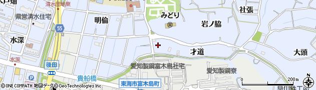 愛知県東海市荒尾町(才道)周辺の地図