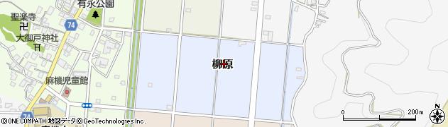静岡県静岡市葵区柳原周辺の地図