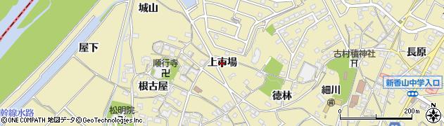 愛知県岡崎市細川町(上市場)周辺の地図