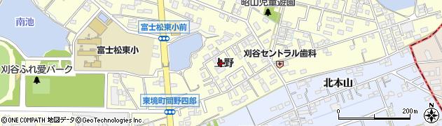 愛知県刈谷市東境町(上野)周辺の地図
