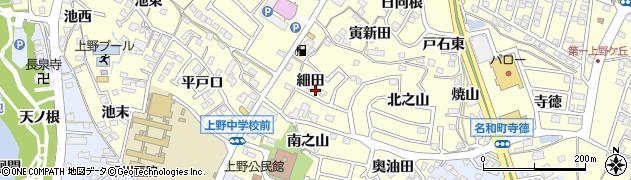 愛知県東海市名和町(細田)周辺の地図