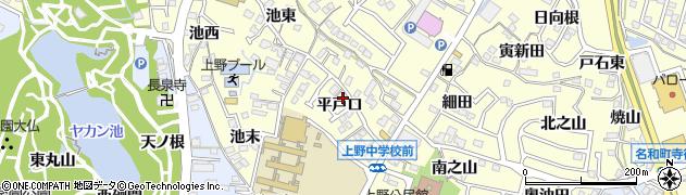 愛知県東海市名和町(平戸口)周辺の地図
