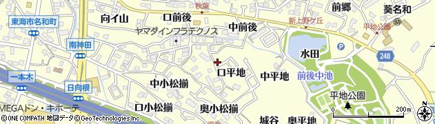 愛知県東海市名和町(口平地)周辺の地図