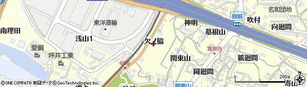愛知県東海市名和町(欠ノ脇)周辺の地図