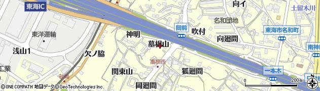 愛知県東海市名和町(墓根山)周辺の地図