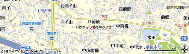 愛知県東海市名和町(口前後)周辺の地図